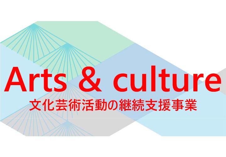 ⽂化芸術活動の継続⽀援事業
