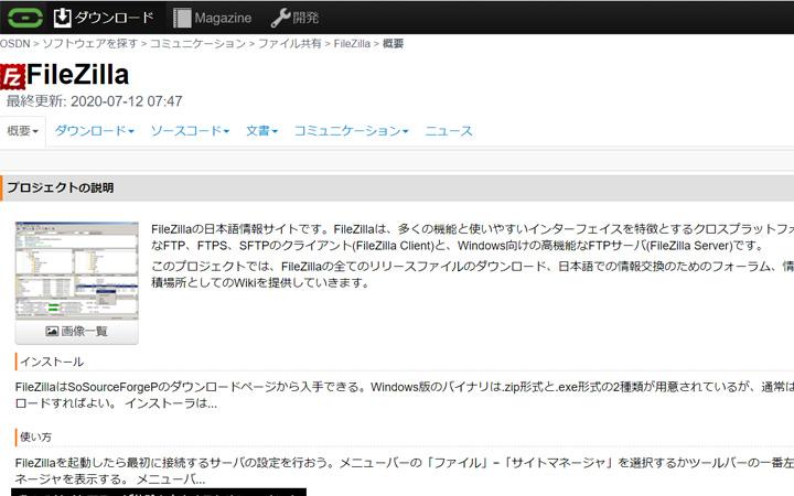 File Zilla 公式サイトからダウンロード