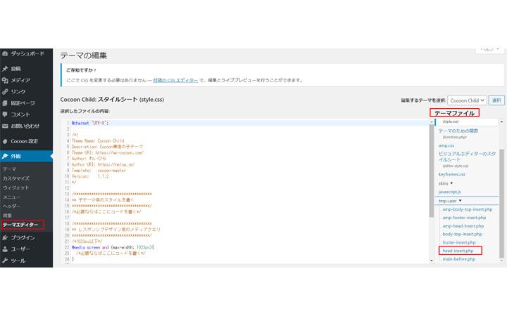 グーグルアドセンス 2つ目のサイト 申請方法