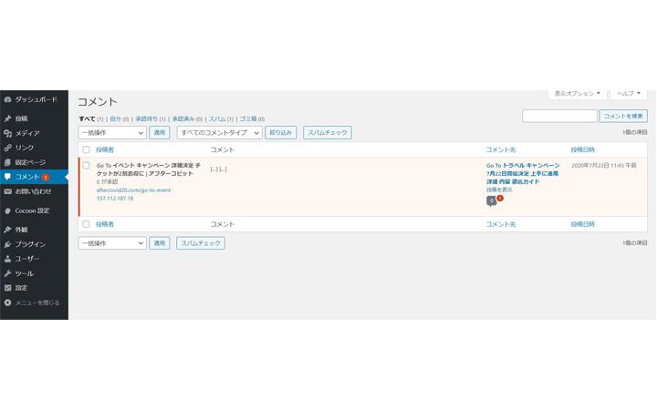 ワードプレス Pingback ピンバック 設定方法