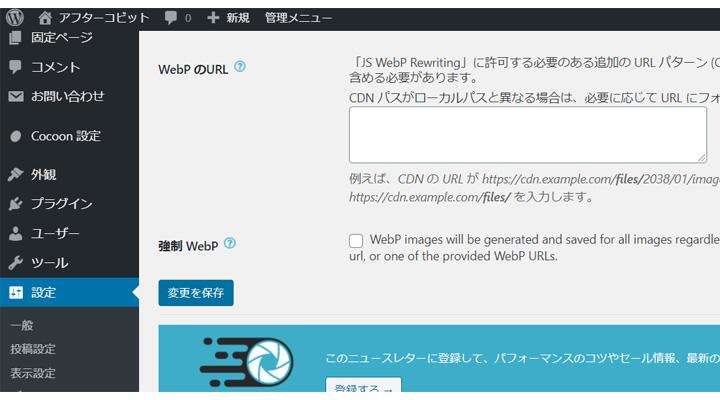 WebP ウェッピー プラグイン