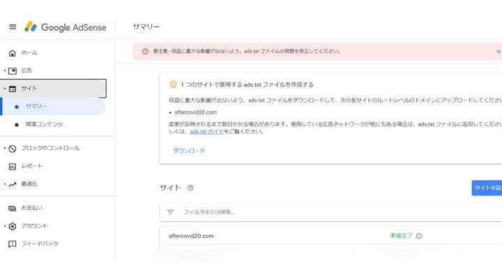 グーグルアドセンス ads.txt ファイル問題を解決