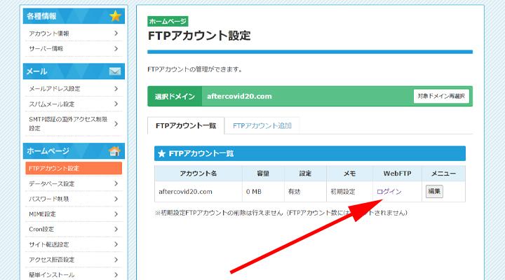 グーグルアドセンス ads.txt ファイル問題を解決 スターサーバー
