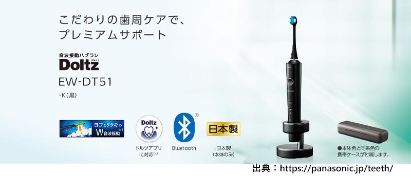 ドルツ電動歯ブラシ EW-DT51