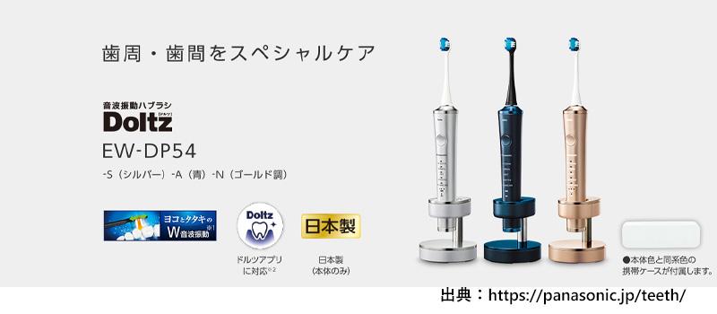 ドルツ電動歯ブラシ EW-DP54