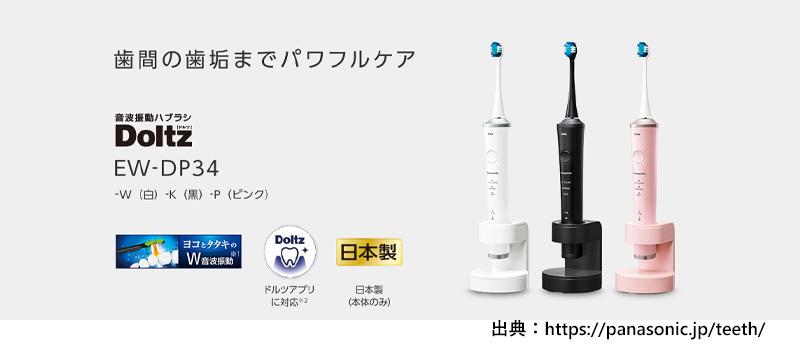 ドルツ電動歯ブラシ EW-DP34