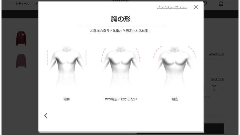 YOOX 使い方