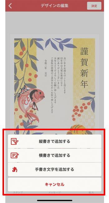 はがきデザインキット2021 スマホアプリ版