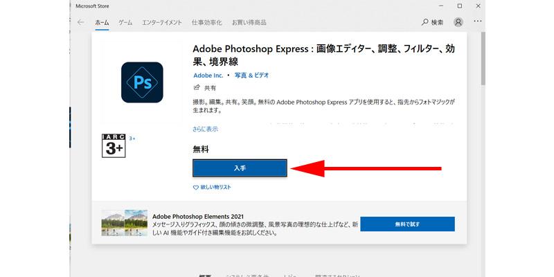Adobe Photoshop Express 使い方