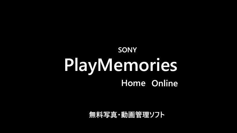 PlayMemories ソニー