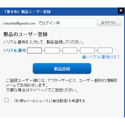 筆まめ ユーザー登録
