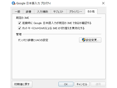 Google 日本語入力 使い方