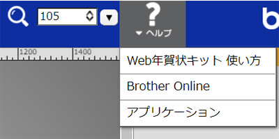 Web年賀状キット2021