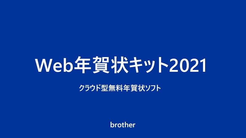 Web年賀状キット2021 ブラザー 無料