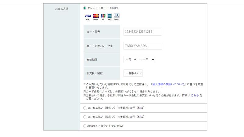 ZEROウイルスセキュリティ 購入画面