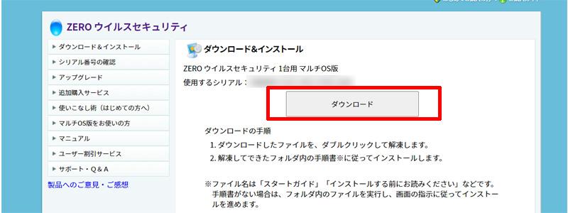 ZEROウイルスセキュリティ ダウンロード&インストール