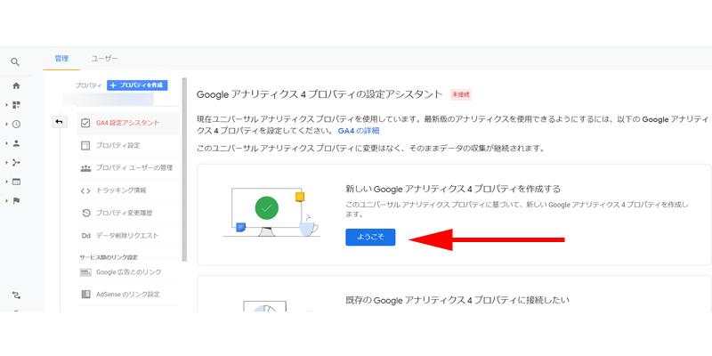 Google アナリティクス 4 プロパティ 設定方法
