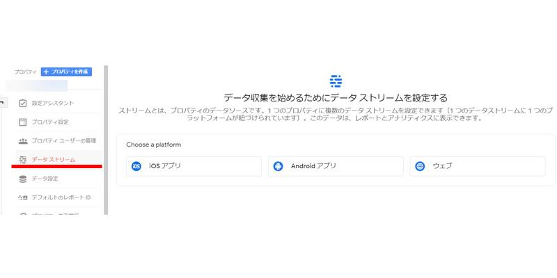Google アナリティクス 4 プロパティ 設定方法 データストリーム