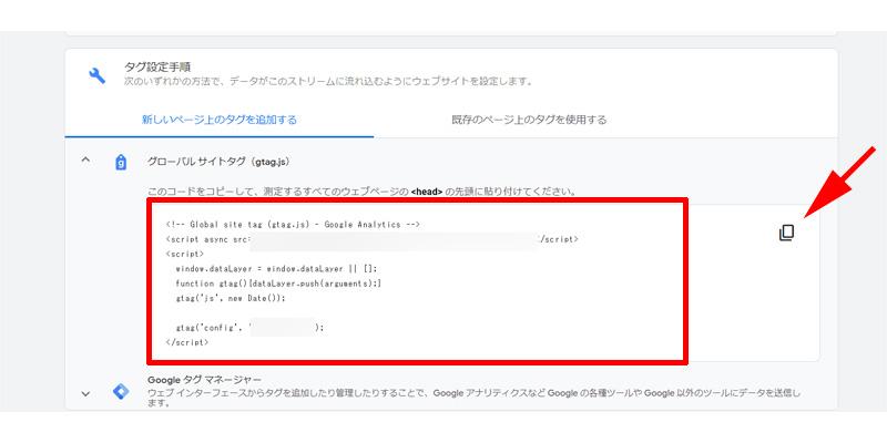 Google アナリティクス 4 プロパティ 設定方法 タグ