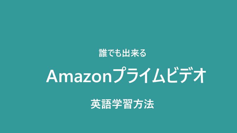 Amazonプライムビデオ 英語学習方法