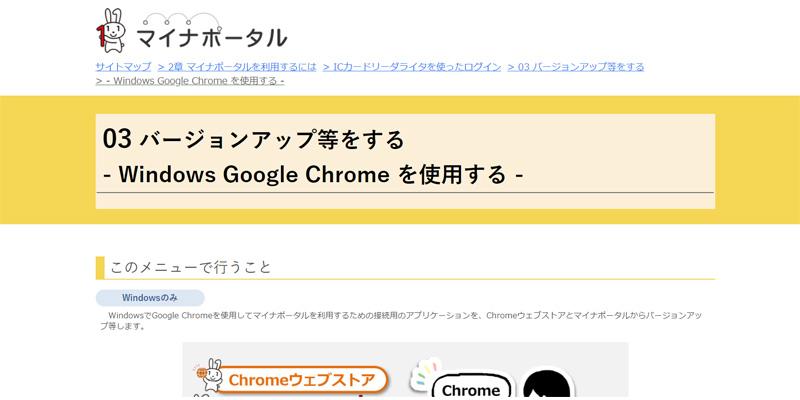 確定申告書 作成コーナー 事前準備 セットアップ Chrome