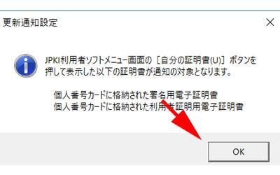 確定申告書 作成コーナー 事前準備 セットアップ JPKI利用者ソフトのインストール