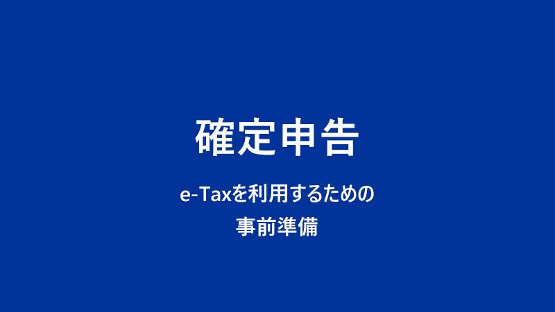 確定申告 e-Tax 事前準備