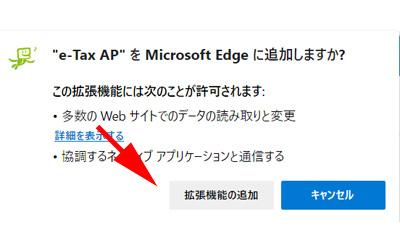 確定申告書 作成コーナー 事前準備 セットアップ e-Tax AP