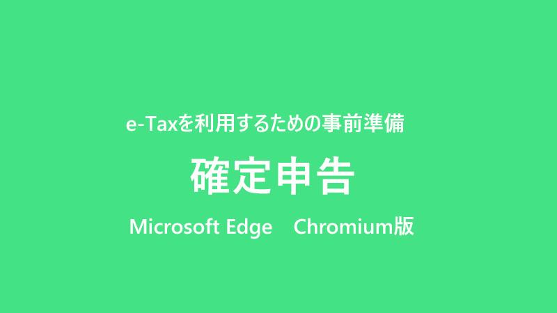 e-Tax 事前準備 Microsoft Edge Chromium版