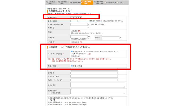 国際郵便マイページサービス パソコン版 使い方