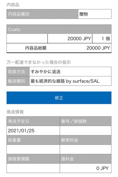 国際郵便マイページサービス スマートフォン版 使い方