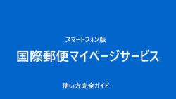スマートフォン マイ サービス 版 国際 ページ 郵便
