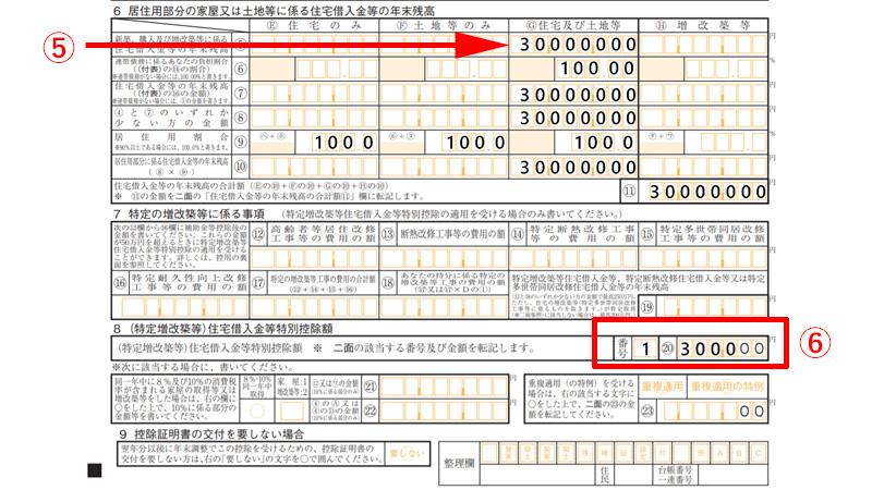 住宅借入金等特別控除額の計算明細書 サンプル