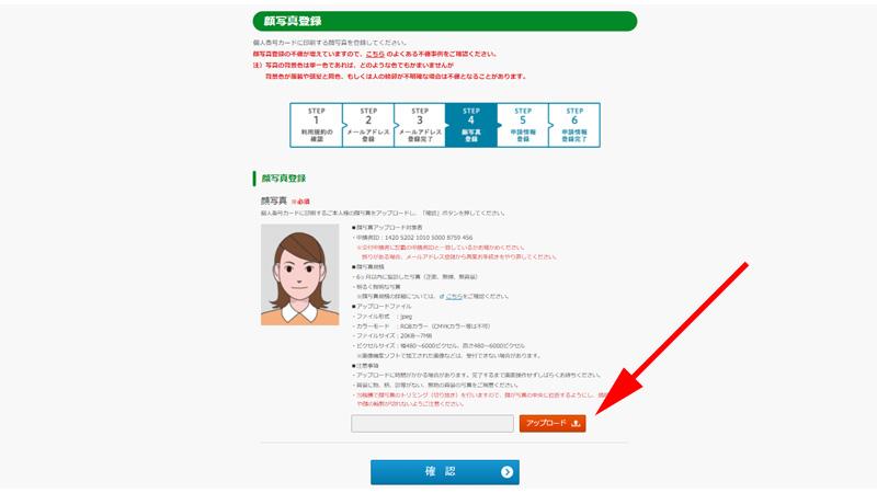 マイナンバーカード オンライン申請 顔写真登録