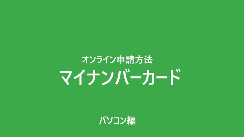 マイナンバーカード オンライン申請 パソコン編