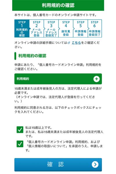 オンライン申請 利用規約の確認