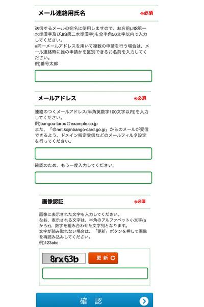 オンライン申請 メールアドレス登録