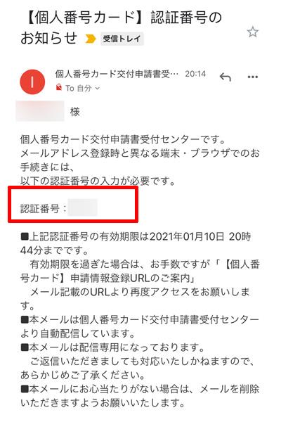 オンライン申請 端末認証