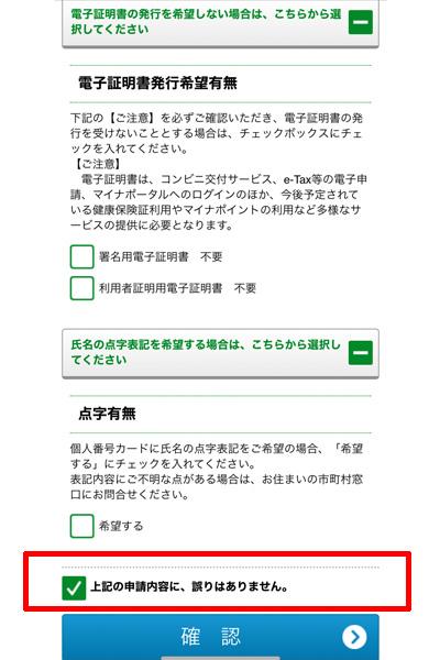 マイナンバーカード オンライン申請 申請情報登録