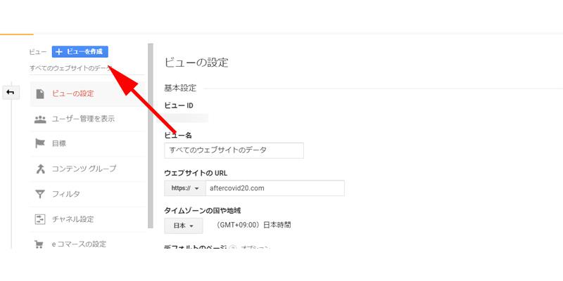 アナリティクス IPアドレスの除外方法 テストビュー