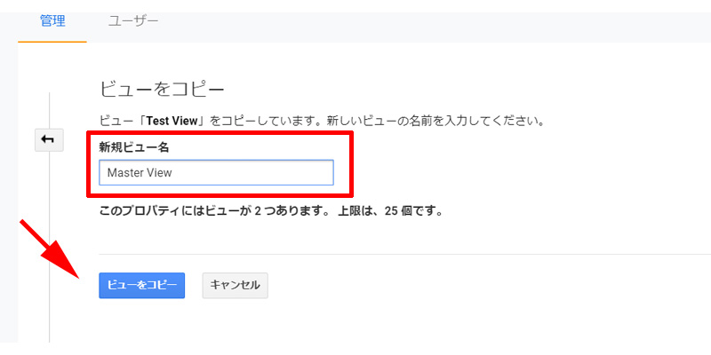 アナリティクス IPアドレスの除外方法 マスタービューの設定
