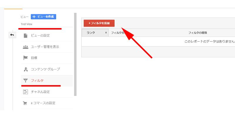 アナリティクス IPアドレスの除外方法