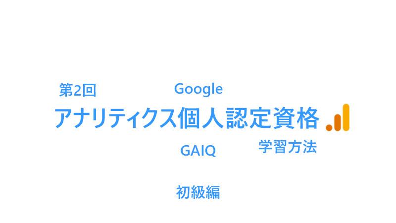 Google アナリティクス個人認定資格(GAIQ)学習方法