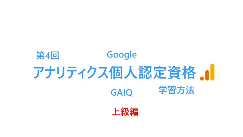 GAIQ アナリティクス 学習方法 上級編