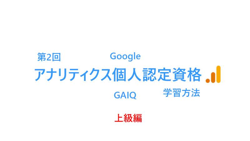 GAIQ 上級編 学習方法