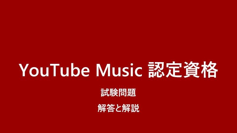 YouTube Music 認定資格