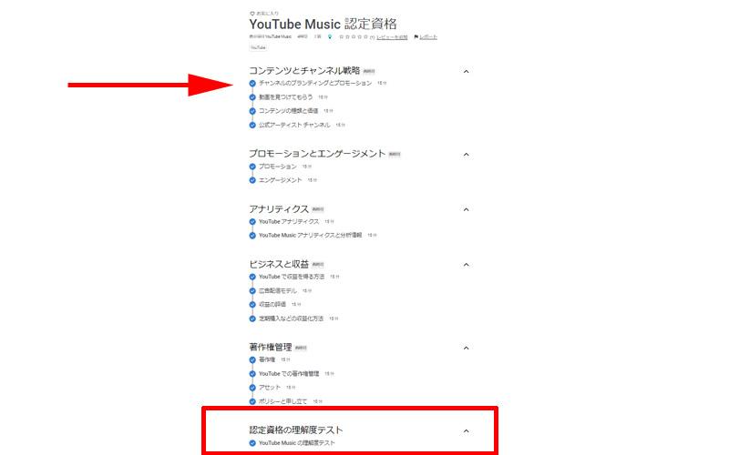 YouTube ミュージック 認定資格
