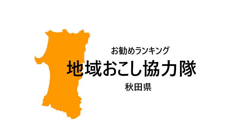 地域おこし協力隊 秋田県