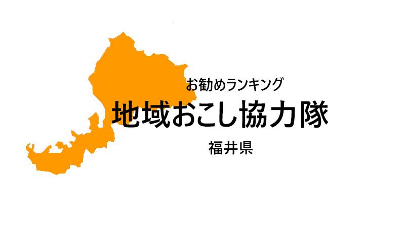 地域おこし協力隊 福井県