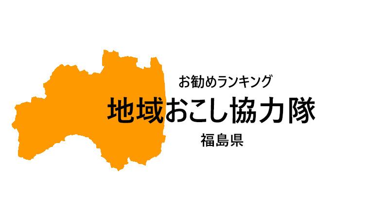 地域おこし協力隊 福島県